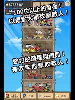 Screenshot 4: 勇者之塔