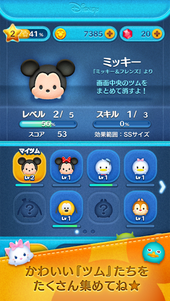Screenshot 4: LINE Disney Tsum Tsum