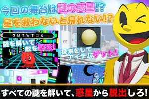 Screenshot 2: ヴァンパイアホームズ×パックマン〜星屑の救世主〜