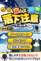 Screenshot 1: 激ムズ〜落下注意