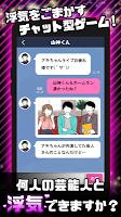 Screenshot 4: 劈腿了就死了…【偶像篇】 | 日版