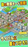 Screenshot 3: 夢想商店街 SP