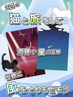 Screenshot 4: 風的謎題Colorful  黑貓白貓夢見的世界
