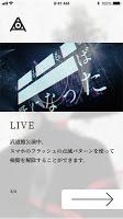 Screenshot 4: 新言語秩序 amazarashi 武道館公演