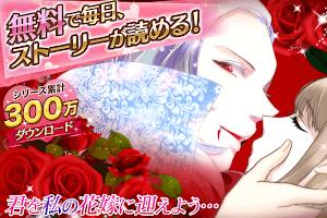 Screenshot 1: 【オトメ系無料ゲームアプリ】ヴァンパイアキス