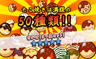 Screenshot 3: 章魚燒道場