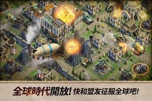 Screenshot 1: DomiNations   Ásia
