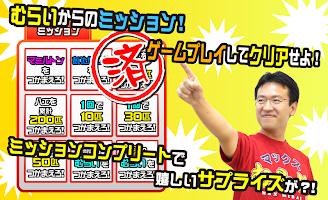 Screenshot 3: マックスむらいつかみ
