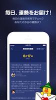 Screenshot 4: LINE 占卜