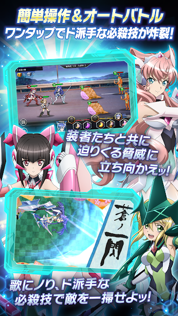 Screenshot 3: 戰姬絕唱 SYMPHOGEAR XD UNLIMITED