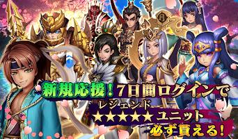 Screenshot 1: ファンタジードライブ/戦国/幕末/三国志/神話/快進撃RPG