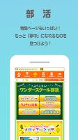 Screenshot 4: ワンダースクール公式アプリ