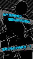 Screenshot 3: 喪屍男友(國際版)