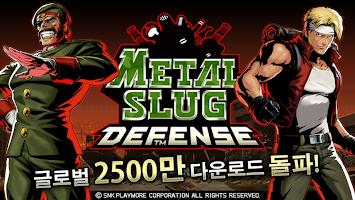 Screenshot 1: METAL SLUG DEFENSE