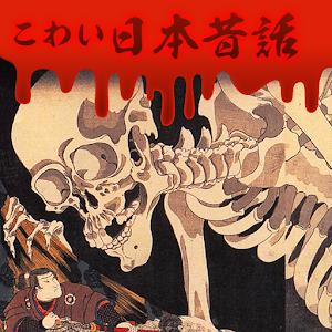 Icon: 日本恐怖故事