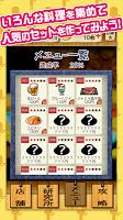 Screenshot 3: 怪獸酒館 乾杯!