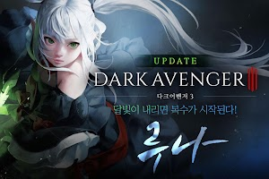 Screenshot 1: Dark Avenger 3