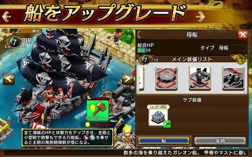 戦の海賊ー海賊船ゲーム×戦略シュミレーションRPGー