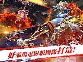 Screenshot 4: 天際奇兵