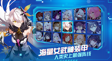 Screenshot 1: 崩壞3rd (東南亞版)