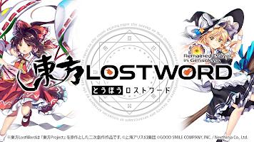 Screenshot 1: 東方ロストワード