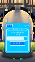 Screenshot 4: 푸르른 별