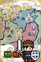 Screenshot 4: 三国志ビキニアーマーになぁれ!放置系RPG