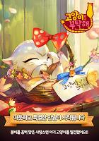 Screenshot 1: 고양이를 부탁해 for Kakao
