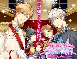 Screenshot 2: 和王子大人的秘密契約婚姻 (日版)