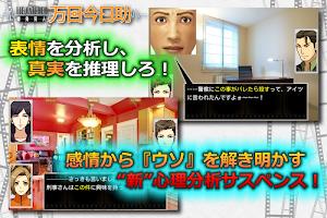 """Screenshot 1: 嘘発見人【万目今日助】《""""新""""心理分析アドベンチャー》体験版"""