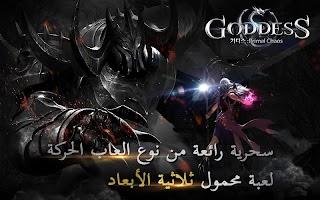 Screenshot 2: Goddess: Primal Chaos Arabic-Free 3D Action