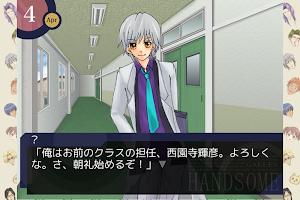 Screenshot 3: Gakuen Handsome