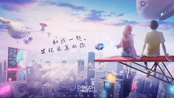 Screenshot 1: 龍族幻想   東南亞版