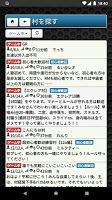 Screenshot 4: 人狼Online