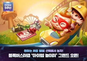 Screenshot 4: 旅遊大亨 / Get Rich  (韓版)
