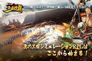 Screenshot 2: Three Kingdom: Conquer