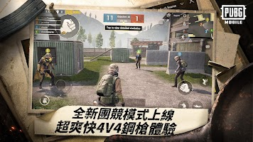 Screenshot 1: 絕地求生:刺激戰場 (國際版)