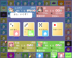 Screenshot 1: 億万長者クエスト