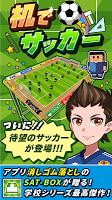 Screenshot 1: 책상축구_일본판