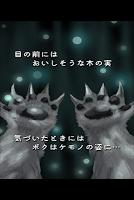 Screenshot 2: 野獸的果實