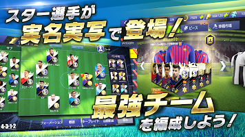 Screenshot 2: Ultimate Football Club (Japan)