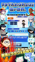Screenshot 2: 奪回秋葉原!