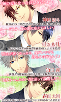 Screenshot 3: Seven Hotties, All My Husbands | Japanese