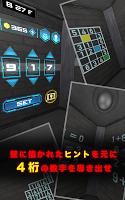Screenshot 2: 脱出ゲーム No.□□□□