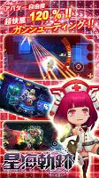 Screenshot 4: 星海軌跡-日本超可愛槍彈遊戲