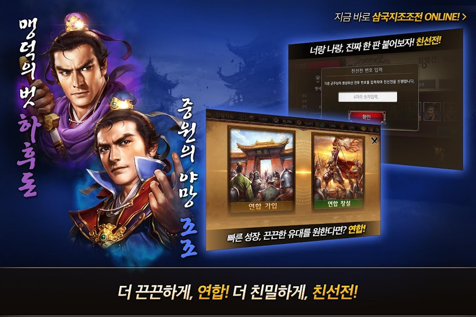 三國志曹操傳 Online