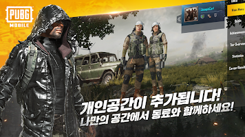 Screenshot 1: PUBG Mobile (Korea)