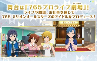 Screenshot 3: THE iDOLM@STER Million Live!: Theater Days | Japanese