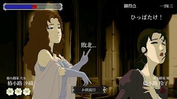 Screenshot 4: 薔薇と椿