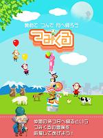 Screenshot 1: つみくる -かわいい妖精さんを育てて冒険する放置系ゲーム-